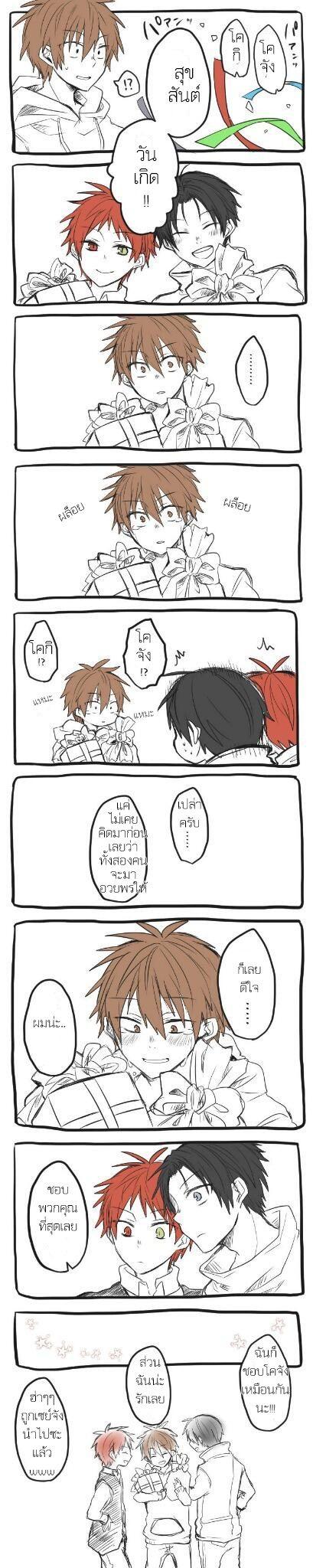 AkaFuri (et Takao)