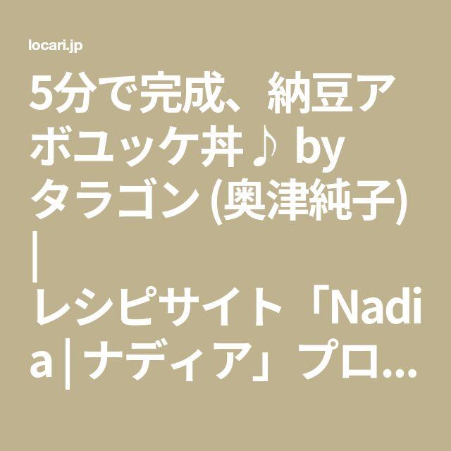 5分で完成、納豆アボユッケ丼♪ by タラゴン (奥津純子)   レシピサイト「Nadia   ナディア」プロの料理を無料で検索