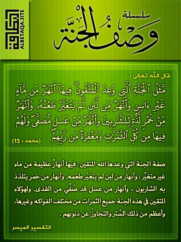 Pin By أستغفر الله On البطاقة الدعوية Learn Islam Holy Quran Quotes