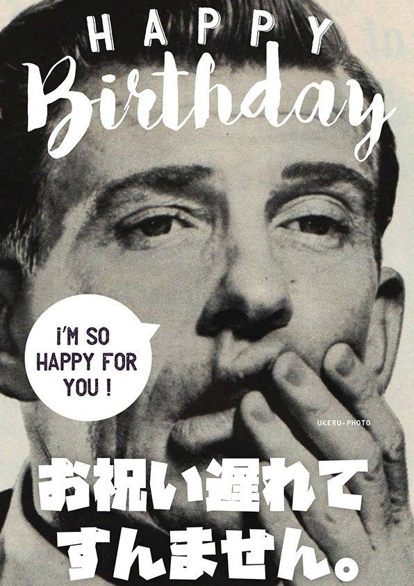 お誕生日を忘れてた時に使える謝罪お祝い画像 誕生日画像 ハッピーバースデー 画像 誕生日おめでとう メッセージ