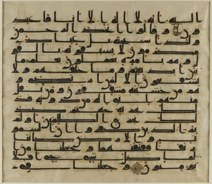 Qur'an Leaf in Kufic Script, 8th-9th century. Ink, pigment, and gold leaf on vellum or parchment, 12 5/8 x 15 1/2 in. (32.1 x 39.4 cm). Brooklyn Museum, Gift of Joan Palisi in memory of her husband, Dr. Joseph J. Palisi of Brooklyn, New York, 1995.186 (Photo: Brooklyn Museum, 1995.186_PS2.jpg)