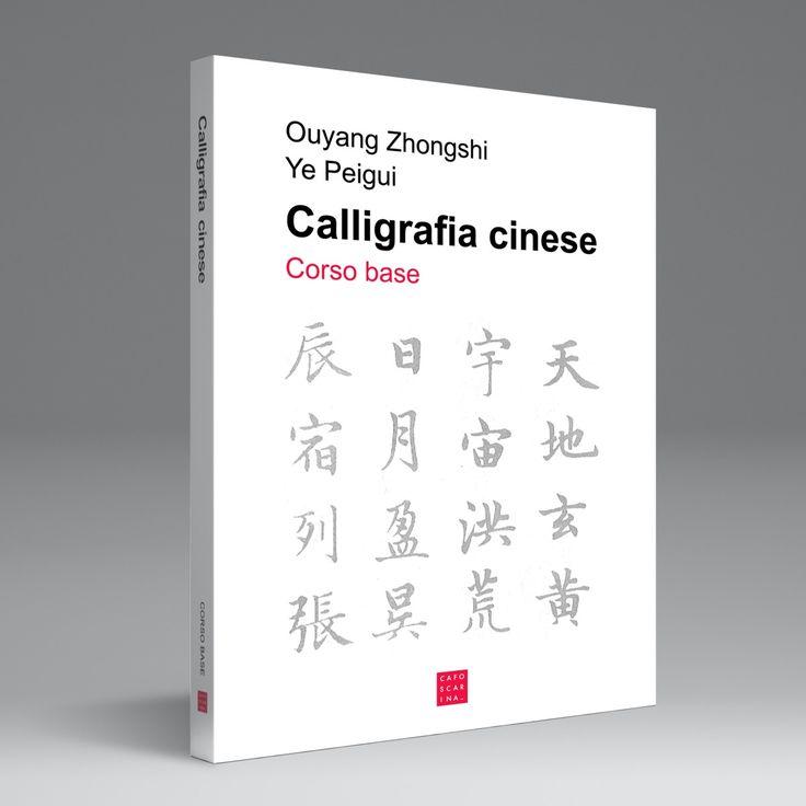 Calligrafia cinese - Corso Base Libreria editrice: Cafoscarina Venezia -  Autori: Ouyang Zhongshi, Ye Peigui