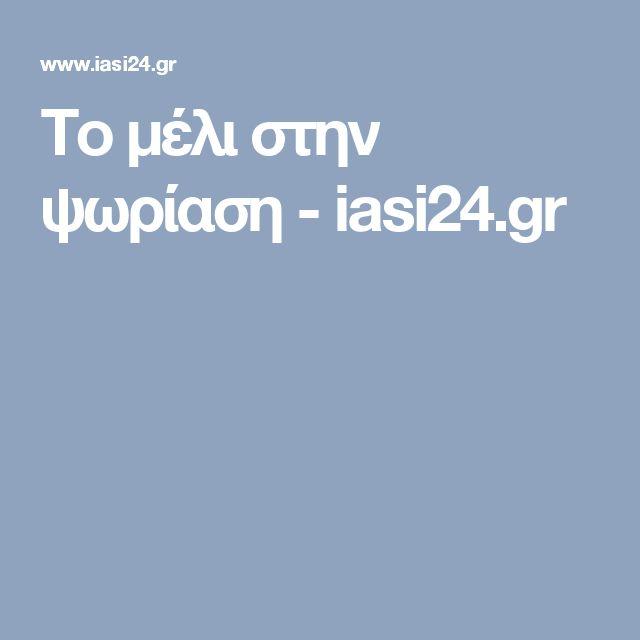 Το μέλι στην ψωρίαση - iasi24.gr