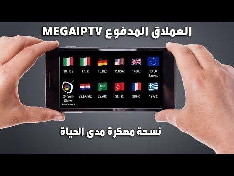 التطبيق الخرافي mega iptv لمشاهدة اكثر من 5000 قناة مشفرة و