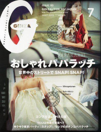 GINZA (ギンザ) 2013年 07月号 [雑誌]