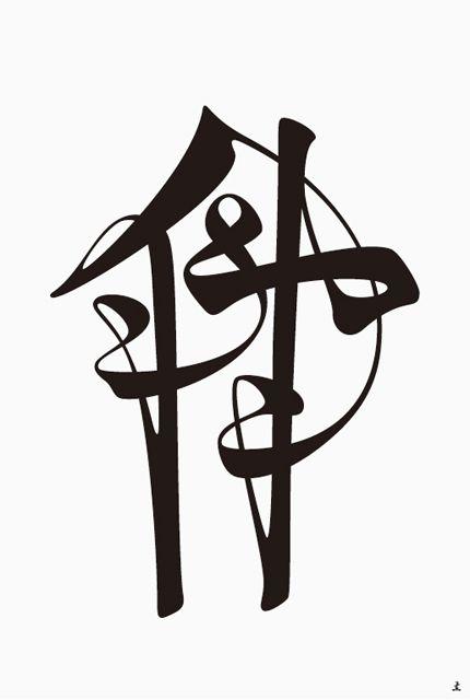 Japanese calligraphy by Wabisabi, Japan イン&ヤン
