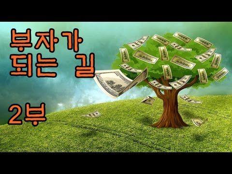 부자가 되는 길 2부 - 부자가족으로 가는 성공습관