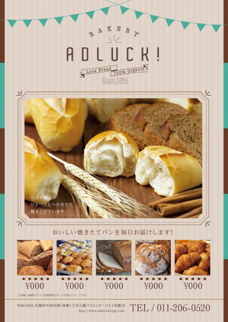【パン屋さん】ベーカリー・キレイ系・ BREAD A4片面チラシ 1,000枚 キャンペーン価格 9,800円(税別)でこんなチラシできます。 デザイン制作ならアドラク!