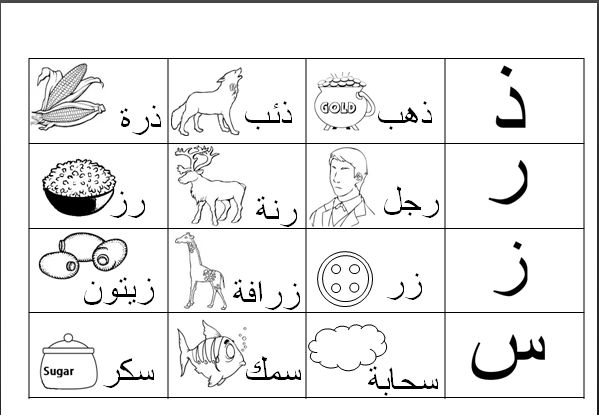 Our Homeschool Journey: Arabic Handwriting & Activity sheets