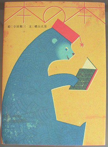 Junzo Terada - Google zoeken