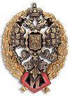Знак для окончивших Интендантскую Академию в С.-Петербурге. Российская Империя, 1907–1917 гг. Неизвестная мастерская. Бронза, позолота, серебрение, оксидирование, эмаль