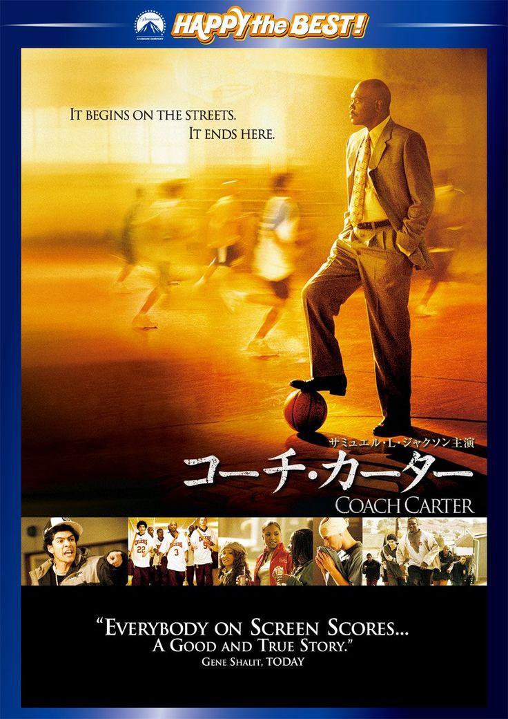 コーチ・カーター スペシャル・コレクターズ・エディション [DVD]: サミュエル・L・ジャクソン, アシャンティ, ロブ・ブラウン, ロバート・リチャード, トーマス・カーター: DVD