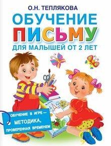 """""""Обучение письму для малышей от 2 лет"""""""