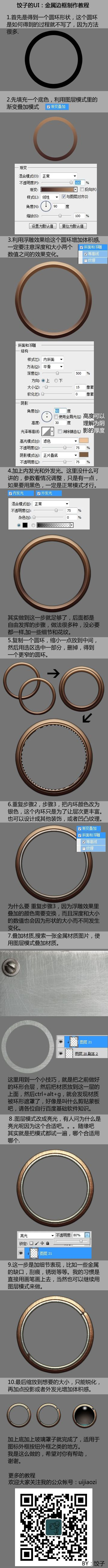 金属质感边框简易教程 | GAMEUI- ... Brushed metal ring painting drawing resource tool how…