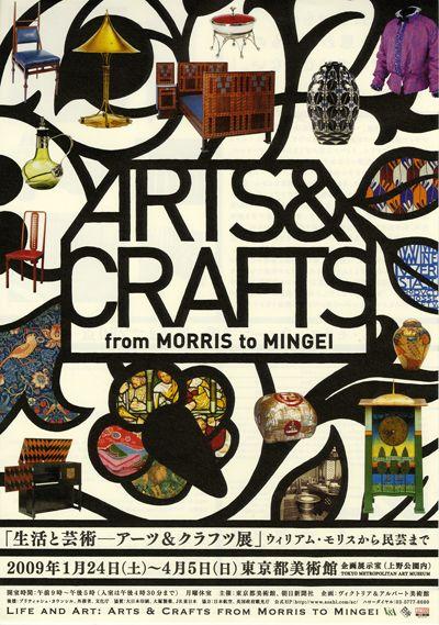 生活と芸術 -アーツ&クラフツ展- ウィリアム・モリスから民芸まで 東京都美術館