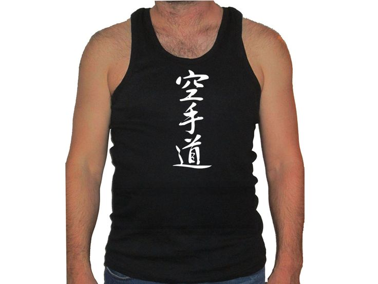 Karate martial arts Kanji Japanese black muscle man tank top S,M,L,XL,2XL,3XL by mycooltshirt on Etsy