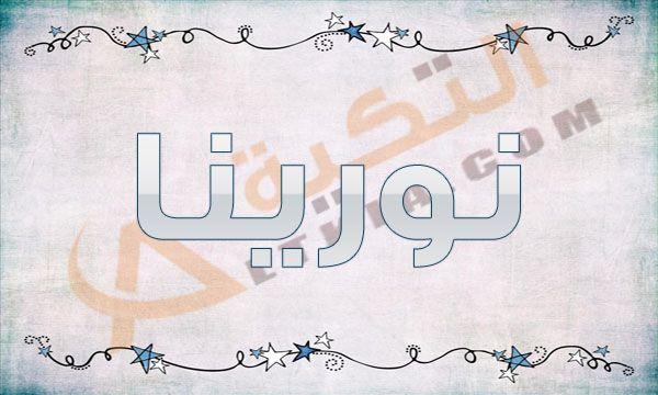 معنى اسم نورينا Noorina في قاموس المعاني اسم نورينا من أسماء البنات الحديثة حيث له معنى متميز وجديد على أ ذن الكثير وهو من ال Arabic Calligraphy Prints Math