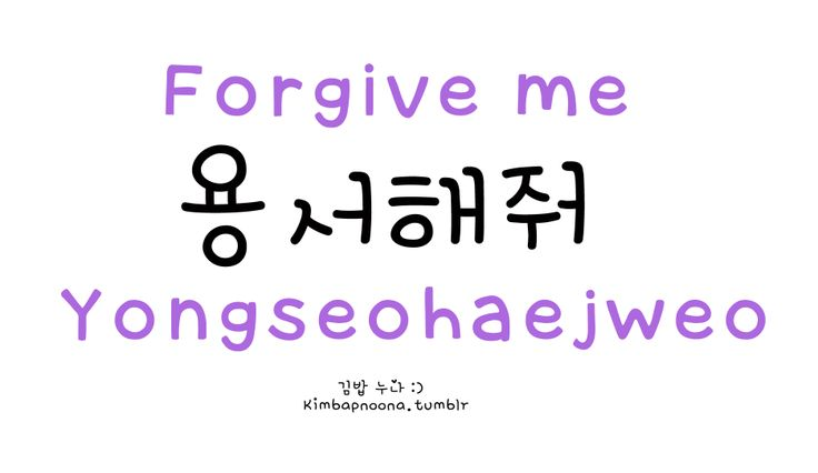 *Forgive (me) **Can also say: 용서해주세요/yongseohaejuseyo (forgive [me] please) ~ just a more formal/polite way to say it