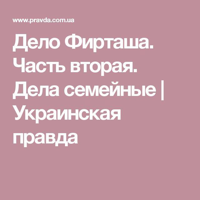 Дело Фирташа. Часть вторая. Дела семейные | Украинская правда