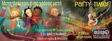 Party time... απ'το Μεταδεύτερο
