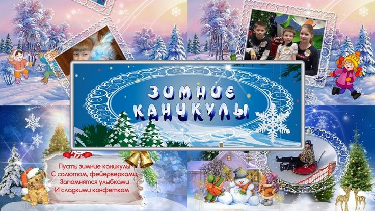 Зимние каникулы | Winter holidays - Free project ProShow Producer