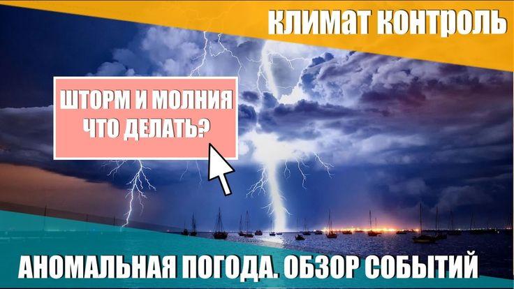 Аномальная погода. Шторм и гроза. Что делать? Землетрясения, торнадо. Кл...
