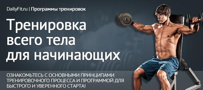 Тренировка всего тела для начинающих