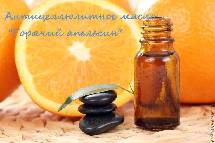 """Купить Антицеллюлитное масло для тела """"Горячий апельсин"""" - ароматерапия, целлюлит, массаж, самомассаж, лимфодренаж"""