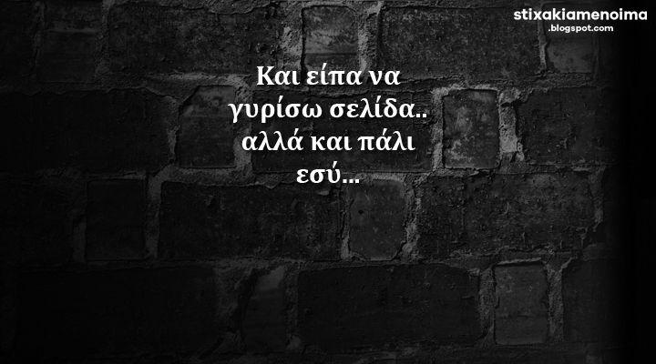 #stixakia #quotes Και είπα να γυρίσω σελίδα.. αλλά και πάλι εσύ...