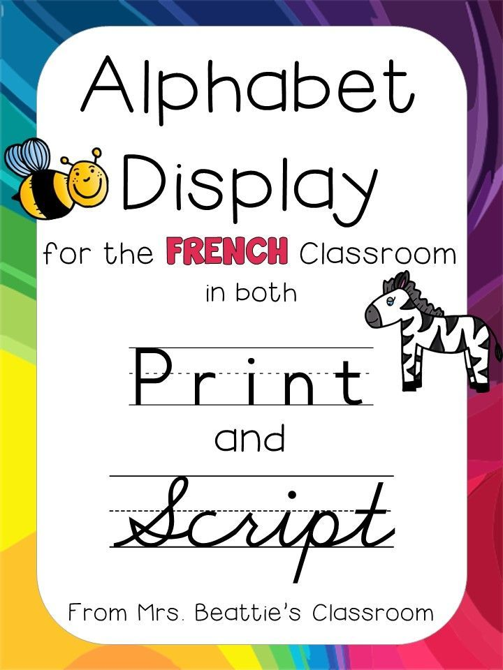 This complete alphabet wall/bulletin board display from Mrs. Beattie's Classroom contains two pages for each of the 26 letters of the FRENCH alphabet in both print and script fonts! One version provides images of items beginning with each letter and the second includes both the image and word. Simply print on card stock, laminate, and mount on your classroom wall! Will customize the background to suit your classroom theme!