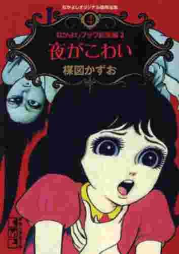 """1967年、楳図かずお「夜がこわい」。Horror manga """"Yoru ga kowai"""" lit. 'I'm afraid of the nights' by Kazuo Umezu. I loved those as a kid!"""