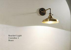 ブラケットライト コリドール1 ブラス