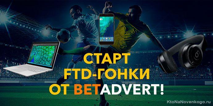 Конкурс от BetAdvert: ноутбук или деньги? | KtoNaNovenkogo.ru - создание, продвижение и заработок на сайте