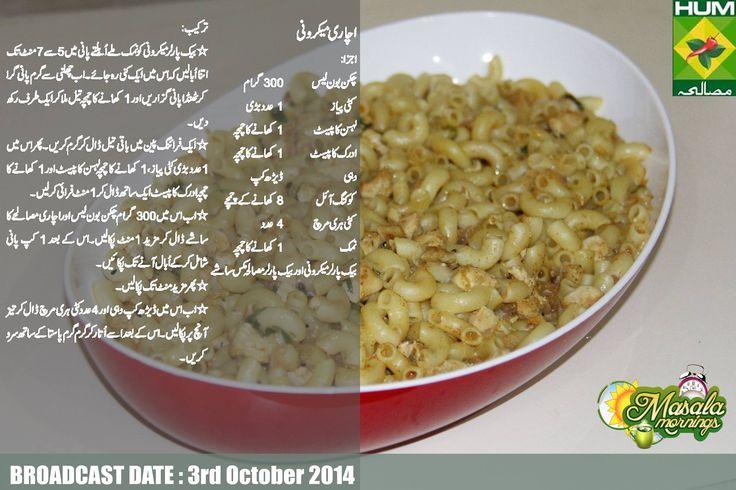 Shell pasta recipes in urdu