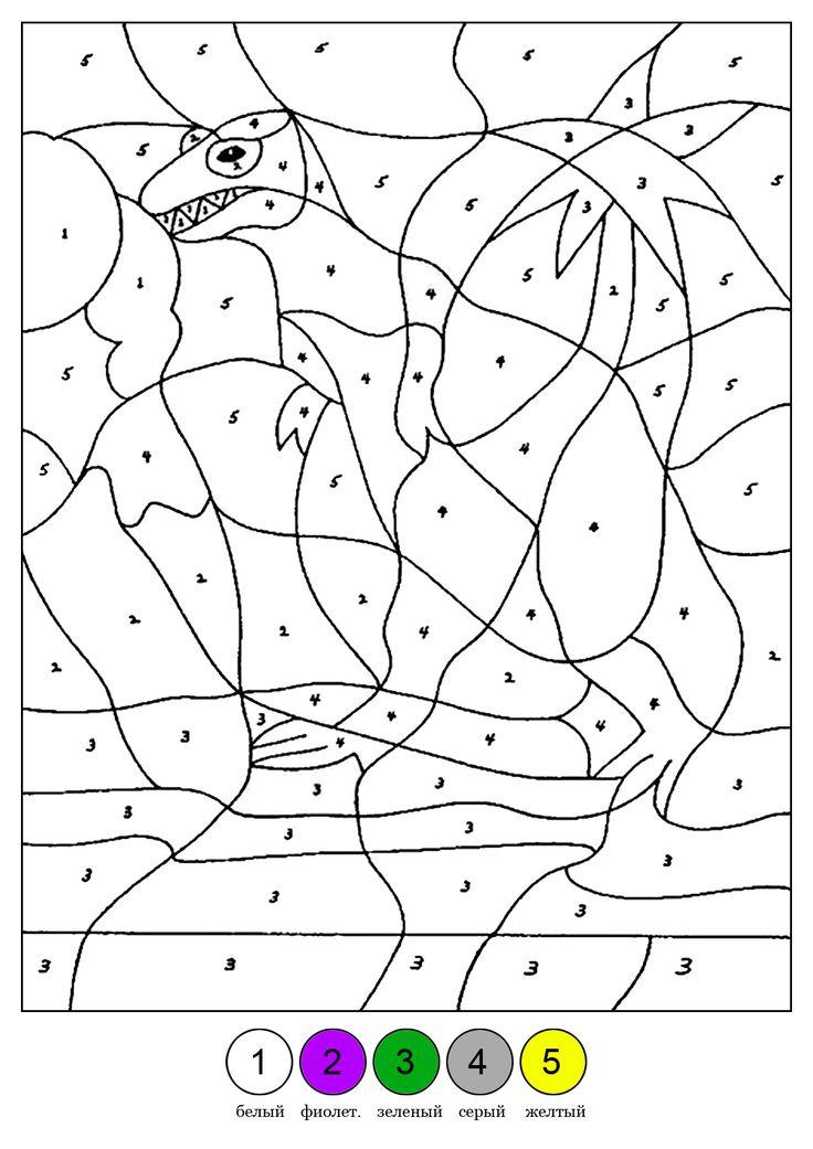 Раскрась по цифрам. Динозавры
