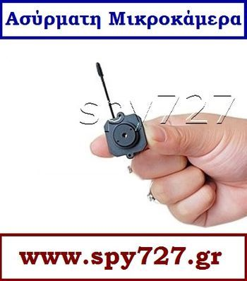 Ασύρματη Μικροκάμερα. Με την μικροσκοπική αυτή ασύρματη κάμερα με έγχρωμο φακό υψηλής ποιότητας και μικρόφωνο μπορούν να σας προταθούν εκατοντάδες χρήσεις αλλά αφήνεται στην φαντασία σας! Η ποιο οικονομική & γρήγορη λύση για επιτήρηση και πολλών άλλων εφαρμογών που δεν β�