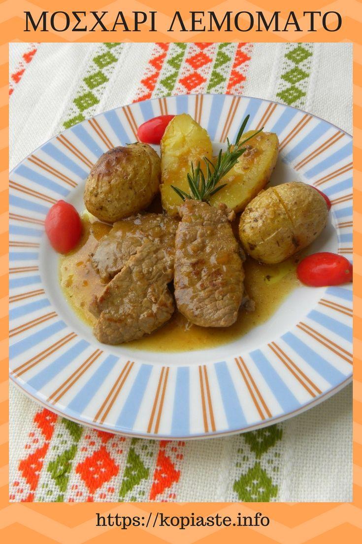 Το Μοσχάρι Λεμονάτο είναι από τα αγαπημένα κλασσικά παραδοσιακά πιάτα της Ελληνικής κουζίνας.  Εάν δεν σας αρέσει το μοσχάρι μπορείτε να το φτιάξετε με χοιρινό, με κοτόπουλο, με αρνί, με συκωταριά, με ψάρι (γαύρο) ή μόνο με λαχανικά. #μοσχάριλεμονάτο #μοσχάρι #λεμονάτο #κρέαςμεπατάτες #Ελληνικήκουζίνα #κοπιάστε