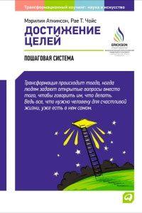 Книга Достижение целей. Пошаговая система