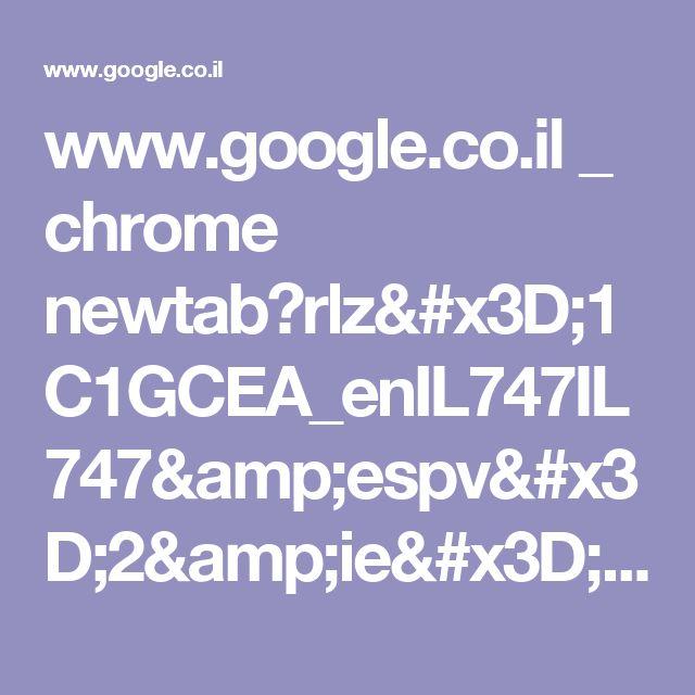 www.google.co.il _ chrome newtab?rlz=1C1GCEA_enIL747IL747&espv=2&ie=UTF-8