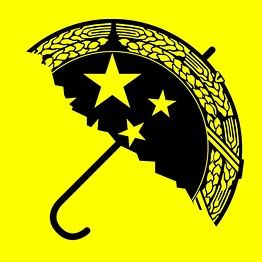 An entry in the contest to create a logo to represent the Umbrella Revolution. CentralSaintStudent from Hong Kong. WSJ