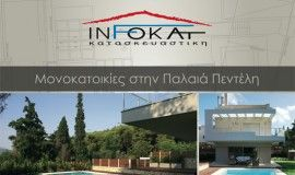 Σχεδιασμός δύο διαφημιστικών καταχωρίσεων για την κατασκευαστική εταιρεία Infokat. Οι καταχωρίσεις δημοσιεύτηκαν στα περιοδικά BHMAgazino, BHMADeco και Maison & Decoration.