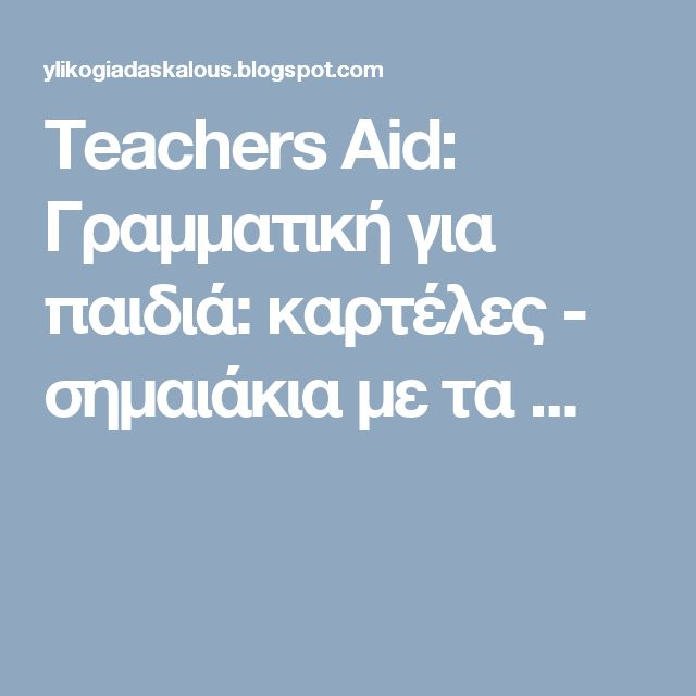 Teachers Aid: Γραμματική για παιδιά: καρτέλες - σημαιάκια με τα ...