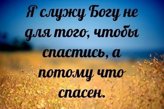 #Вконтакте с Богом | ВКонтакте