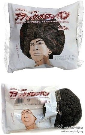 アフロ田中 ブラックメロンパン
