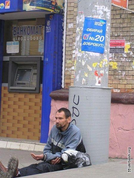 стабільність досягнуто, на черзі добробут - http://p2248.ukrbash.org/pt