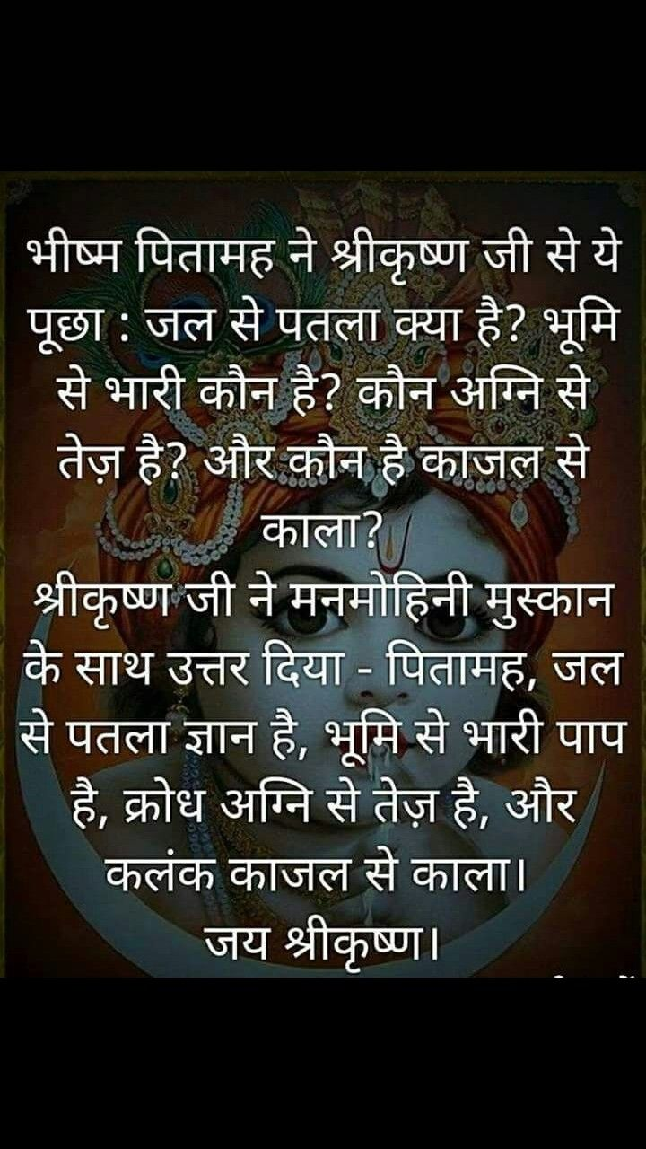 Pin By Nandini On Qoutes Krishna Quotes Hindi Quotes Motivational Quotes In Hindi