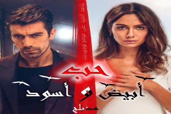 حب ابيض اسود الحلقة 7 مدبلج Season 1 Seasons Episode 5