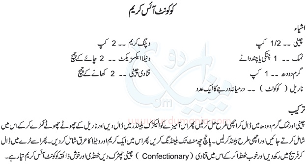 Freezer Cake Recipe In Urdu: Coconut Ice Cream Recipe In Urdu.