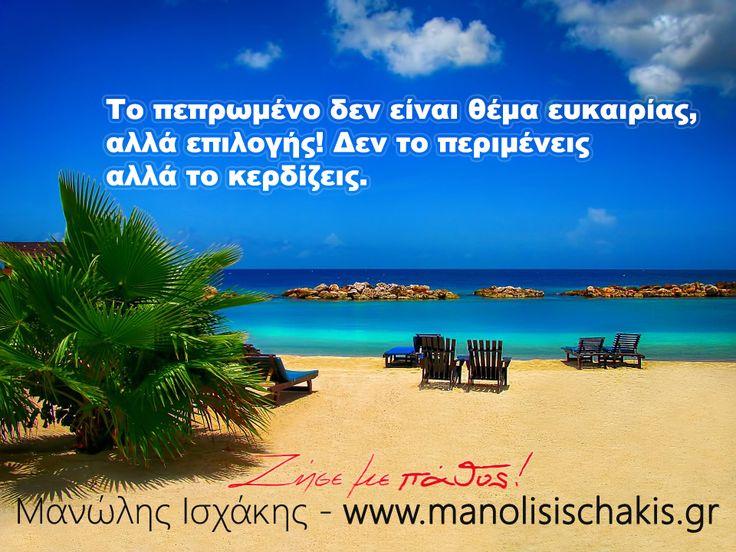 Πώς να πάρεις πίσω τη χαμένη σου δύναμη πάτα εδώ ! http://www.manolisischakis.gr/nlp-books/