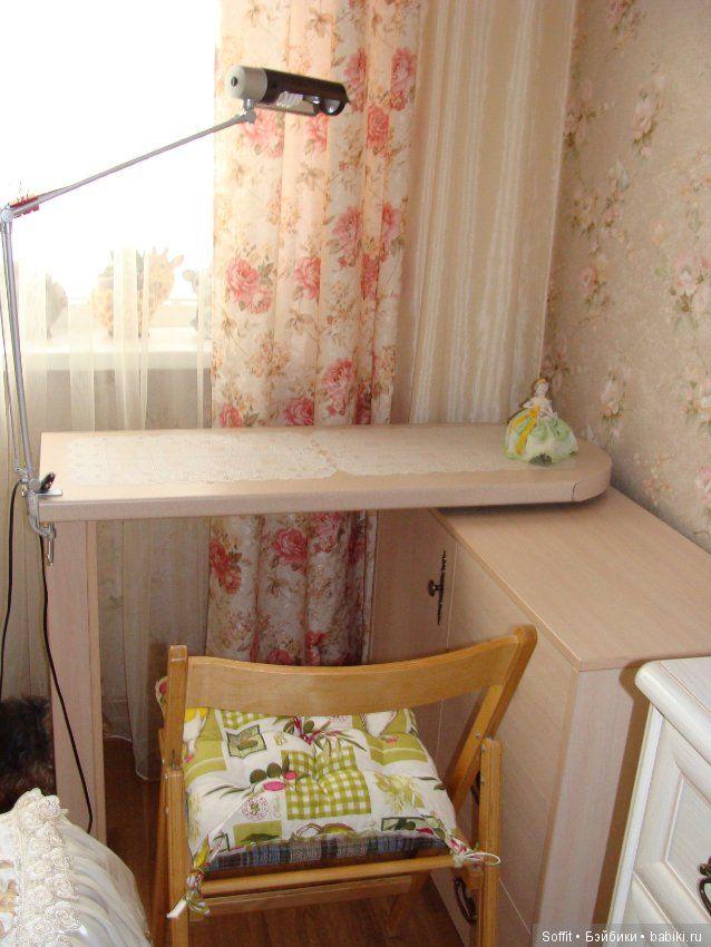 Свершилось)) или мой столик для рукоделия. / Болталка / Бэйбики. Куклы фото. Одежда для кукол